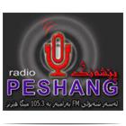 Radio peshang ڕادیۆی حزبی کۆمۆنیستی کرێکاریی کوردستان